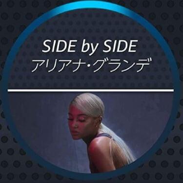 アリアナ・グランデ side by side