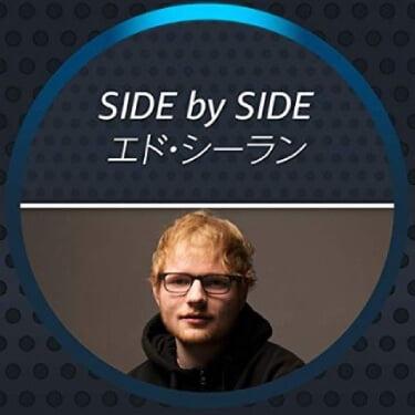 エド・シーラン side by side