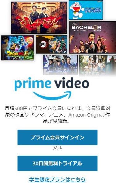 プライム・ビデオ 申し込み画面
